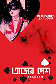Tasher Desh (The Land of Cards). A Film by Q.