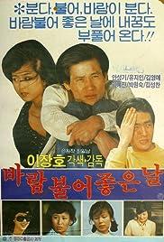 Balambuleo joheun nal Poster
