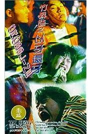 Juk sing mooi: Yee ah suen ah (1996) film en francais gratuit