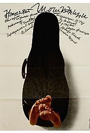 Nashiyat Shoshkanini Poster