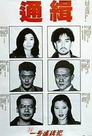 Sang gong yat ho tung kup faan (1994)