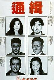 Sheng Gang yi hao tong ji fan(1994) Poster - Movie Forum, Cast, Reviews
