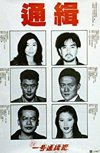 Sheng Gang yi hao tong ji fan Kirk Wong