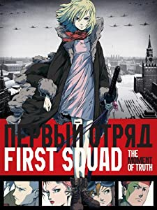 First Squad: The Moment of Truth by Michael Arias