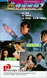 New movie downloads free Lao hu chu geng II by Chia-Liang Liu [1080i]