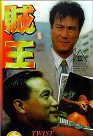 Zei wang Poster