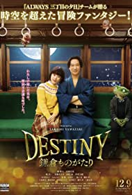 Destiny: Kamakura monogatari (2017)