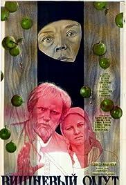 Vishnyovyy omut Poster