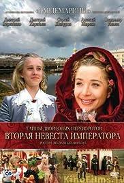 Vtoraya nevesta imperatora Poster