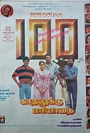 Kadhalukku Mariyadhai (1997) film en francais gratuit