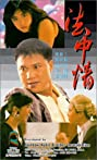 Fat jung ching (1988) Poster