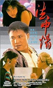 Fat jung ching Hong Kong