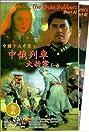 Zhong e Lie Che da jie an (1995) Poster