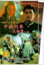 Zhong e Lie Che da jie an