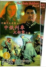 Primary photo for Zhong e Lie Che da jie an