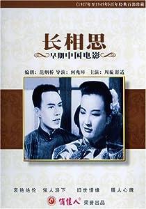 Watch that movie Chang Xiangsi by none [pixels]