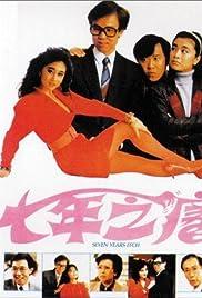 Qi nian zhi yang (1987) film en francais gratuit