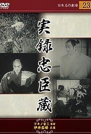 Chûkon giretsu - Jitsuroku Chûshingura Poster