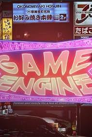 Game Engine (2016)