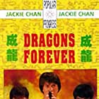 Fei lung mang jeung (1988)