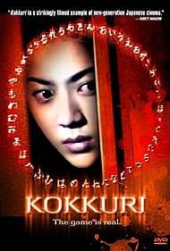Kokkuri-san (1997)