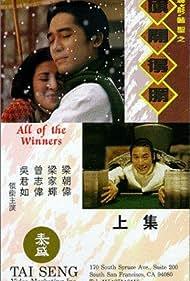 Shen long du sheng: Qi kai de sheng (1994)