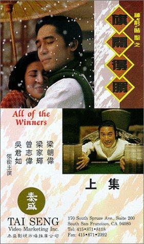 Tony Chiu-Wai Leung Shen long du sheng zhi qi kai de sheng Movie