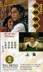 Shen long du sheng: Qi kai de sheng (1994) Poster