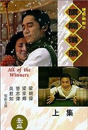 Shen long du sheng: Qi kai de sheng Poster