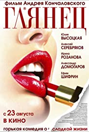 Gloss (2007) Poster - Movie Forum, Cast, Reviews
