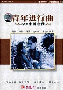 Watch english action movies list Qing nian jin xing qu [1280x720p]