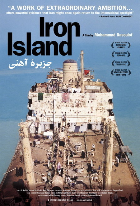 Jazireh ahani (2005)