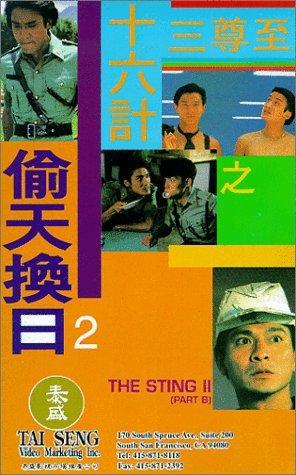 Tony Ka Fai Leung Perfect Exchange Movie