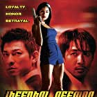 Mou gaan dou (2002)