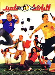 Download hindi movie El basha telmiz