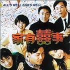 Maggie Cheung, Leslie Cheung, Stephen Chow, Sandra Kwan Yue Ng, Teresa Mo, and Raymond Pak-Ming Wong in Ga yau hei si (1992)