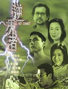 Watch preview movies Ni tian zhe by none [avi]