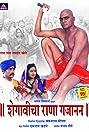 Shegavicha Rana Gajanan (2004) Poster