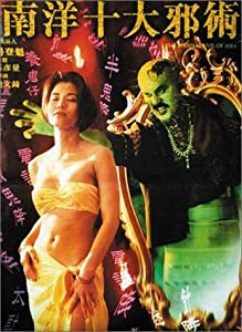 Watch free hd movies Nan yang shi da xie shu by Kai-Ming Lai [movie]