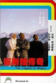 Wai Si-Lei chuen kei Poster