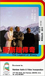 The Legend of Wisely