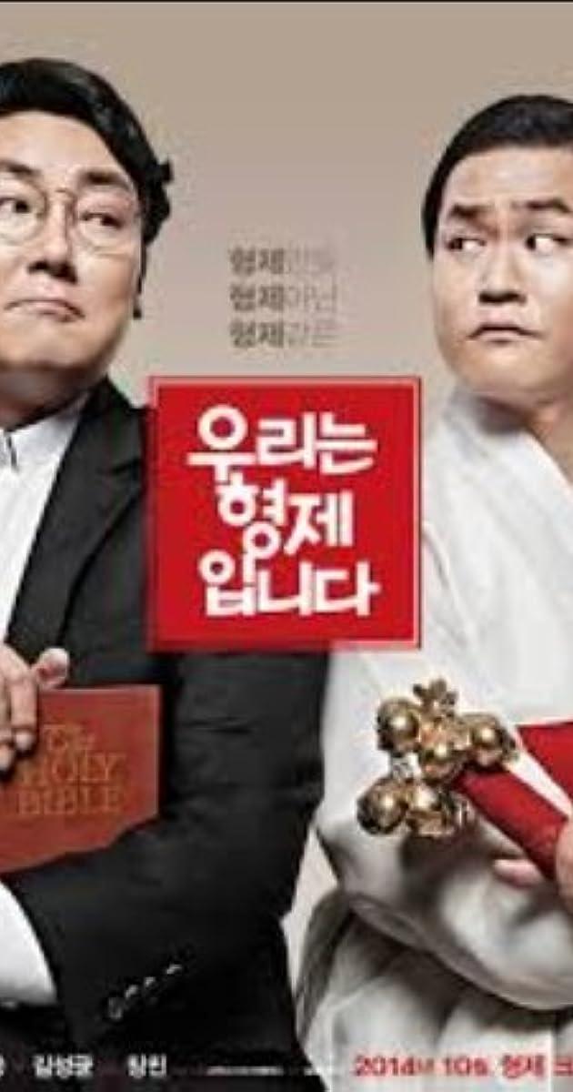 Image Urineun Hyeongjeimnida