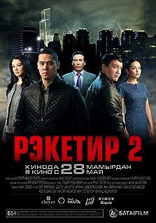 Reketir 2: Vozmezdie (2015)