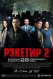 Reketir 2: Vozmezdie Poster