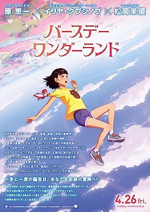 Birthday Wonderland / Chikashitsu kara no Fushigi na Tabi / The Wonderland