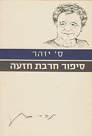 Khirbet Hiza'a Poster