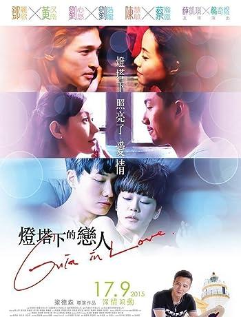 Guia In Love (2015) Dang tap ha dik leun yan 1080p