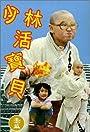 Shao Lin huo bao bei