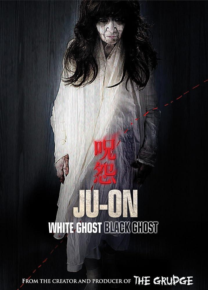 呪怨 白い老女  Ju-on: White Ghost  مترجم