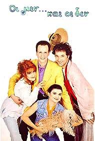 Joyce Evidi, Anna Kouri, Stelios Mainas, Haris Romas, and Terez Kouri in Oi men kai oi den (1993)